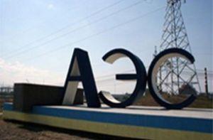 АЭС Украины плохо оснащены средствами противопожарной безопасности