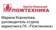 ТБ Форум 2014: усиление сегмента «Пожарная безопасность» в экспозиции выставки
