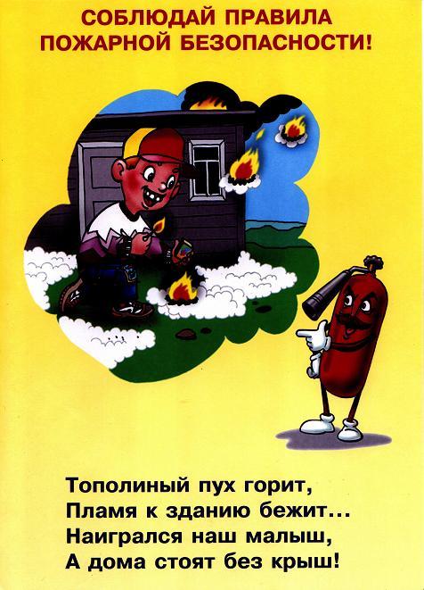 свод правил по пожарной безопасности: