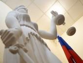 Суд впервые оштрафовал россиянина за неуважение к власти