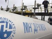 Венгрия начала получать российскую нефть по трубопроводу