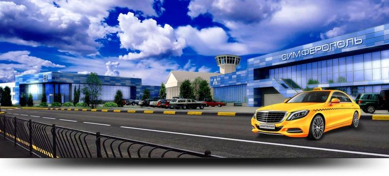 Как заказать такси в аэропорт Симферополя