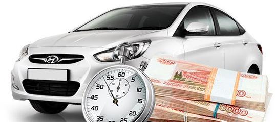 Кредит под залог автомобиля на выгодных условиях в Омске