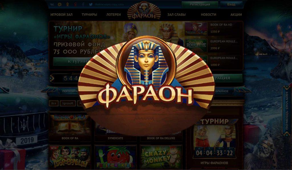 Онлайн клуб Faraon дает всем игрокам шанс выиграть