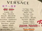 Дом Versace извинился перед Китаем за футболки со