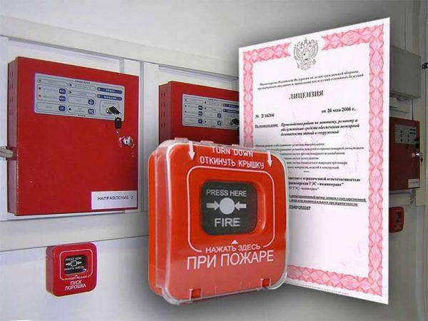 Получение лицензии МЧС по пожарной безопасности в Москве