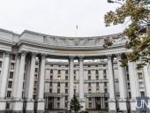 МИД Украины: последние теракты в Саудовской Аравии ставят под угрозу мировой рынок энергоносителей
