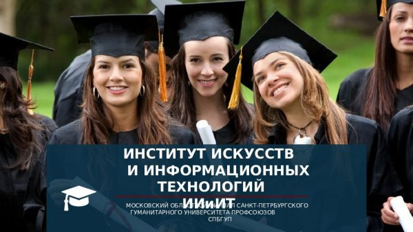 Институт искусств и информационных технологий