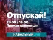 В Москве вновь собирается акция протеста