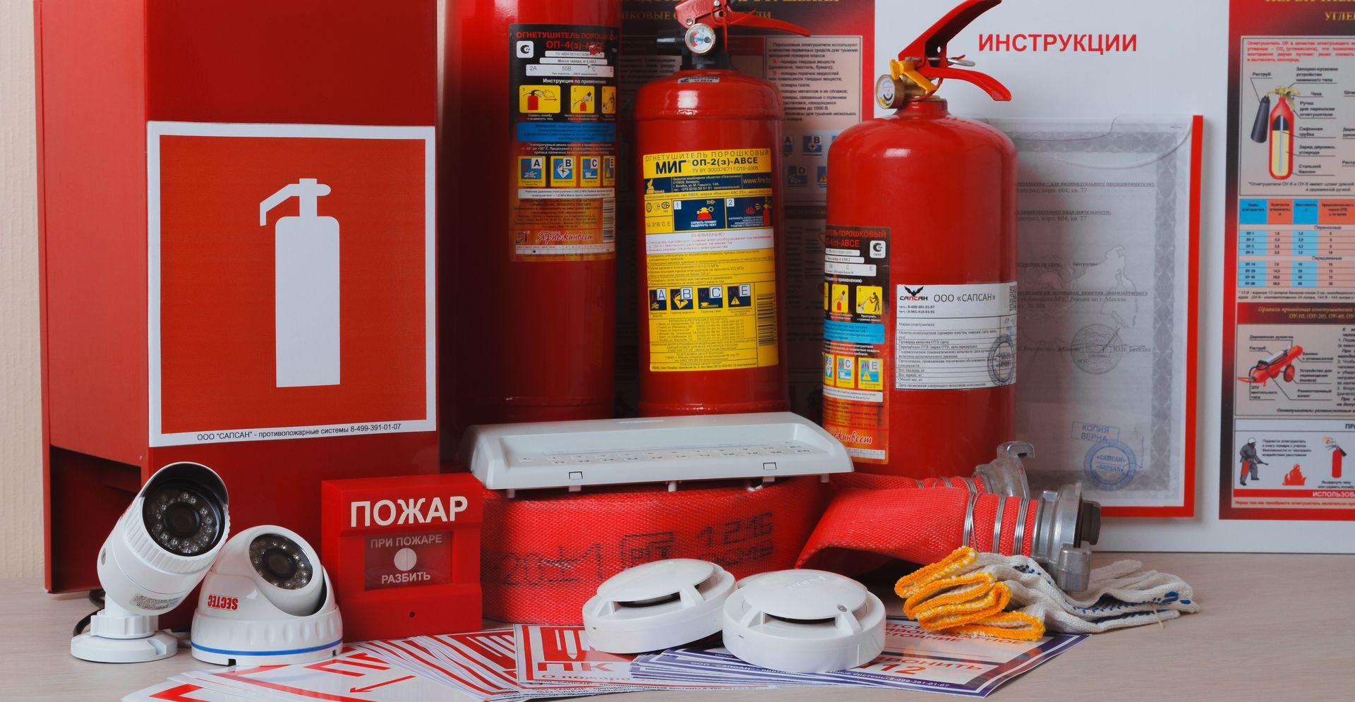 Противопожарная безопасность от А до Я
