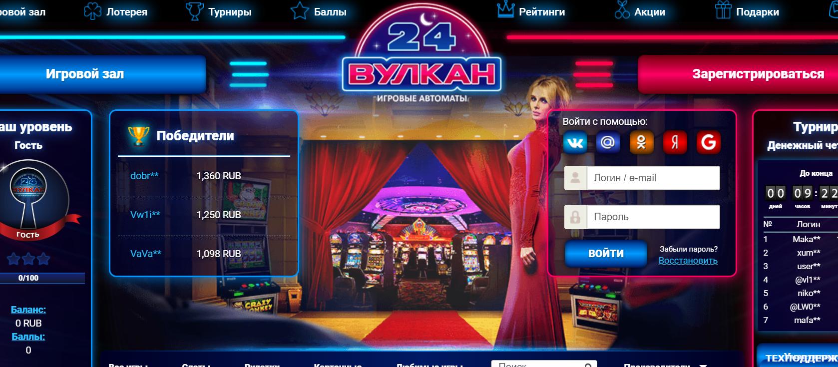 Официальный сайт казино 24Vulkan для безопасной игры в слоты