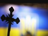 Элладская Церковь признала автокефалию ПЦУ