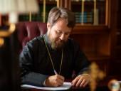 РПЦ назвала Элладскую церковь