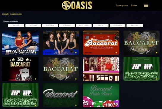 Баккара, а также множество других развлечений на сайте Оазис