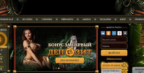 Заходите на сайте Эльдорадо казино онлайн и забирайте свои выигрыши