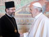 Глава УГКЦ: мы не ищем какого-то признания со стороны Римско-католической церкви