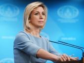 МИД РФ прокомментировал объявление Гончарука об отставке