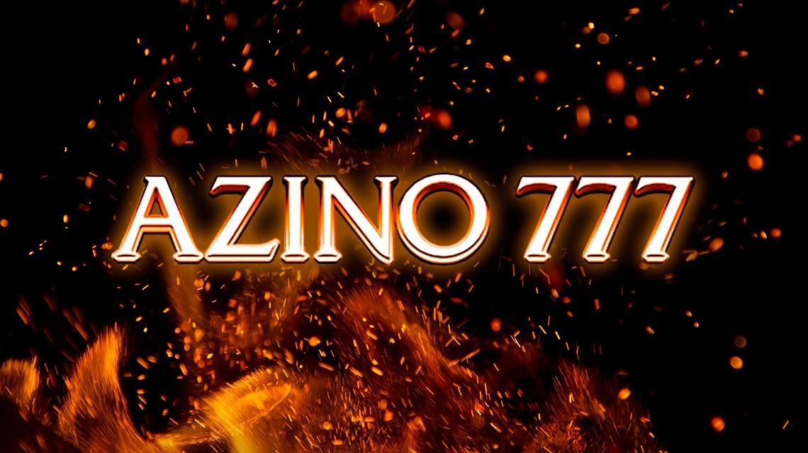Азино 777 - официальный сайт автоматов 2020