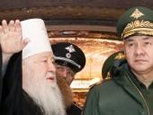 Минобороны РФ закупит