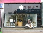 Apple временно закрыла все магазины и офисы в Китае