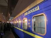 Из Киева в Москву прибыл спецпоезд с россиянами