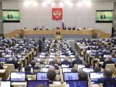 Госдума РФ приняла поправки в Конституцию