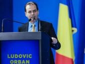 В Румынии назначили новый состав правительства