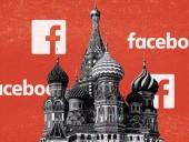Facebook удалил почти 100 учетных записей, связанных с РФ