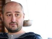 Не с кем выпить: Бабченко отреагировал на включение его в список террористов