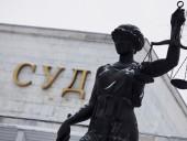 Суд РФ признал законным решение о нежелательности