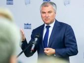 Спикер Госдумы РФ считает, что СССР