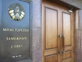 Еще одного белорусского дипломата уволили за поддержку протестующих
