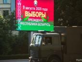 В Беларуси явка на президентских выборах составила 45,33%