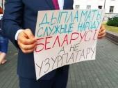 В Беларуси продолжаются протесты: люди вышли на пикет в знак солидарности с дипломатами