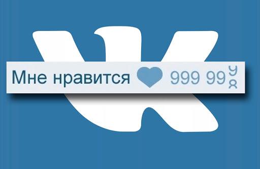Эффективная накрутка лайков в ВКонтакте