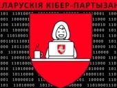 Белорусские хакеры взломали сайт академии МВД РБ и оставили послание