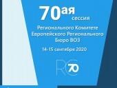 Сегодня начнется 70-я сессия Европейского регионального комитета ВООЗ