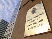 В СК России решили создать спецотдел для