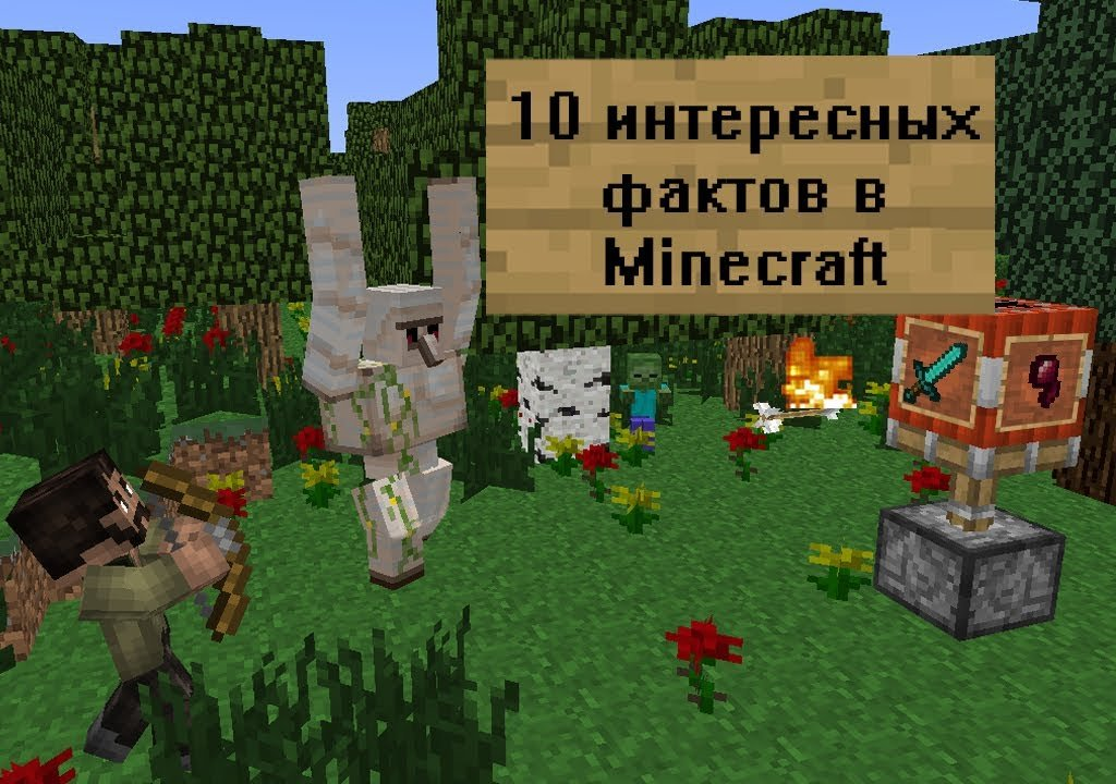 Известные факты об игре Minecraft