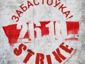 В Беларуси сегодня планируют начать общенациональную бессрочную забастовку