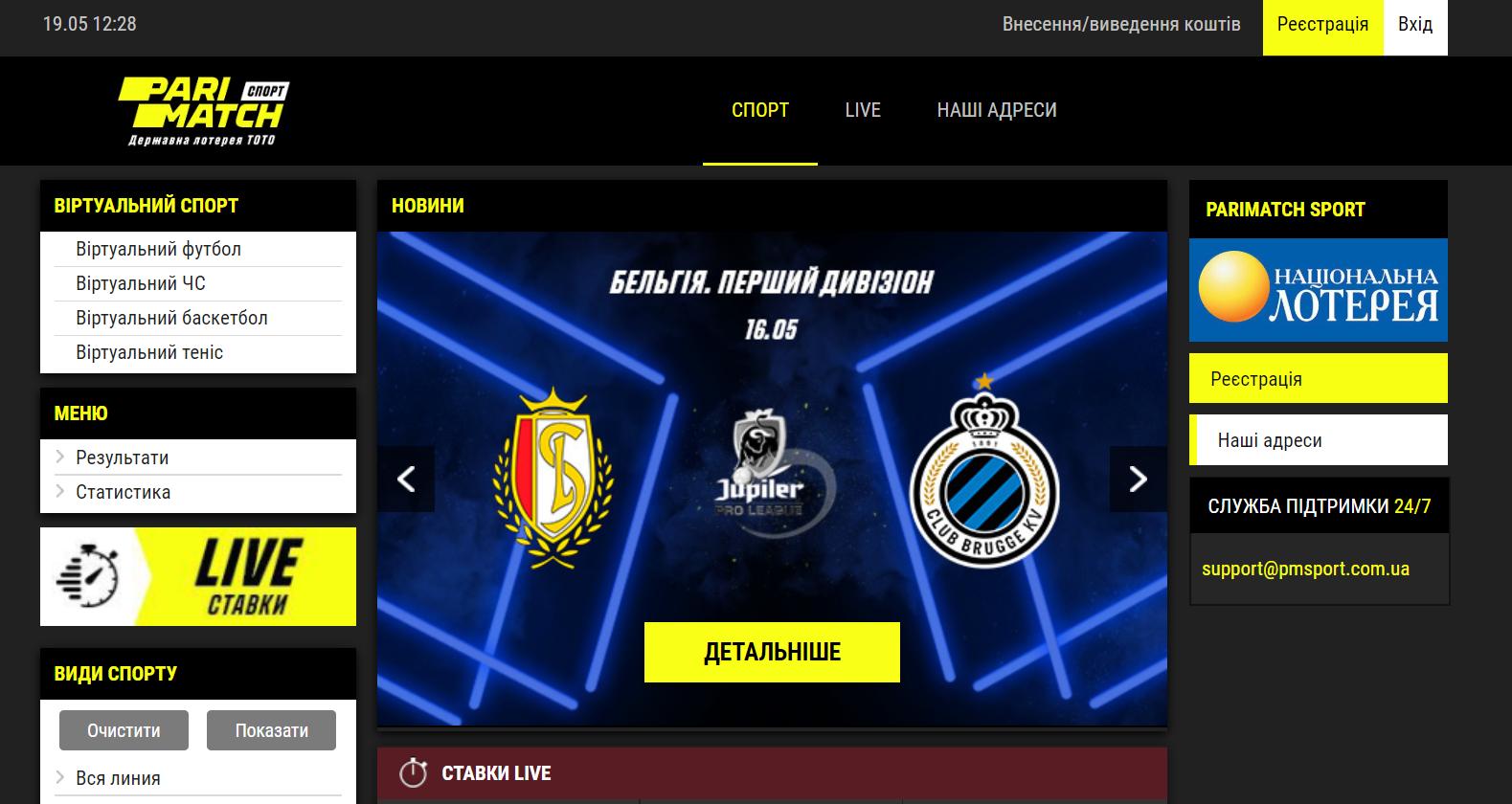 Онлайн-ставки на спорт в БК Париматч
