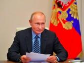 У Путина опубликовали