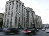 Госдума России приняла закон, который фактически позволяет экс-президентам нарушать закон