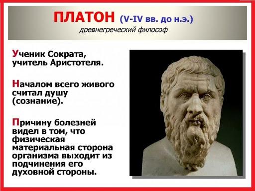 Учение древнегреческого философа Платона о душе