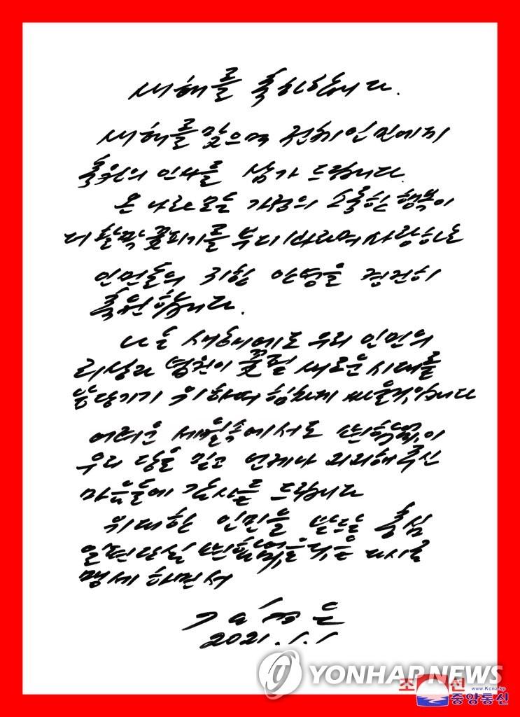 Ким Чен Ын впервые не поздравил КНДР через новогоднее телеобращение