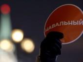 Митинги в поддержку Навального. Сегодня в России ожидаются масштабные акции протеста