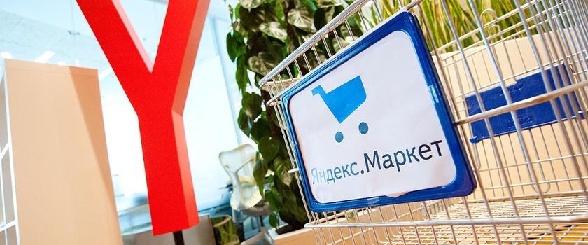Интеграция сервиса МойСклад с Яндекс Маркетом