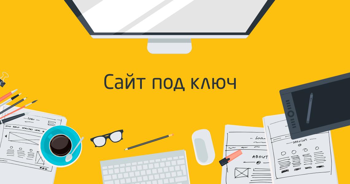 Особенности создания сайтов и их продвижения