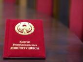 На референдуме в Кыргызстане приняли изменения в Конституцию