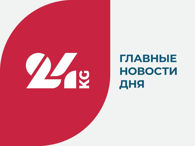 Объективные новости из Кыргызстана и мира